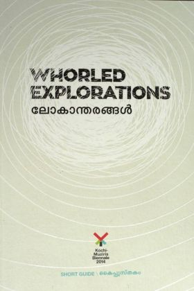 Front cover of ലോകാന്തരങ്ങൾ - Whorled Explorations