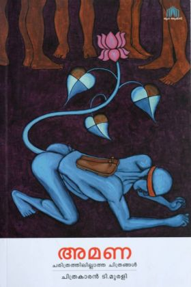 Front cover of അമണ / ചരിത്രത്തിലില്ലാത്ത ചിത്രങ്ങൾ